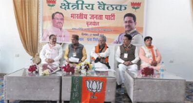 भाजपा ब्रजक्षेत्र की बैठक में पदाधिकारियों को दिया सैल्फ मोड का मंत्र
