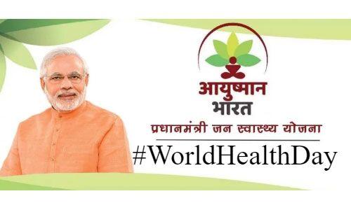 दुनिया की सबसे बड़ी स्वास्थ्य योजना आयुष्मान भारत भारतीयों के लिए गर्व का विषय : मोदी