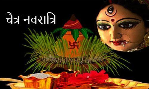 इस बार चैत्र नवरात्रि में बनेंगे विशेष योग