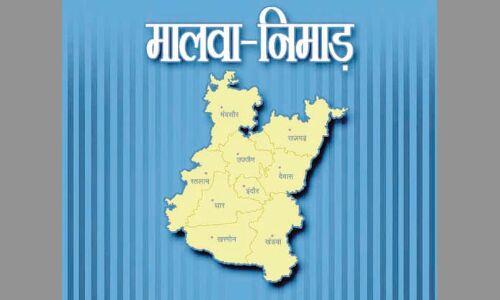 लोकसभा चुनाव: मालवा-निमाड़ पर टिकी भाजपा और कांग्रेस की नजर