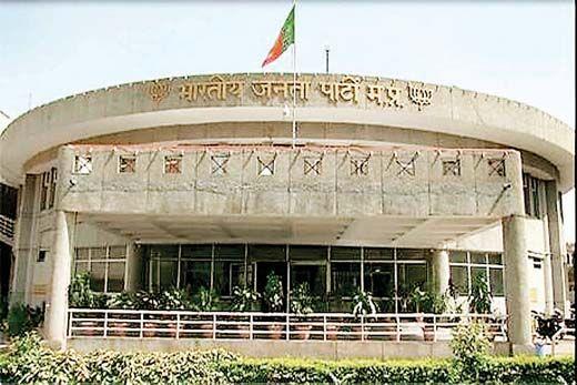 भाजपा ने की आचार संहिता उल्लंघन की शिकायतें