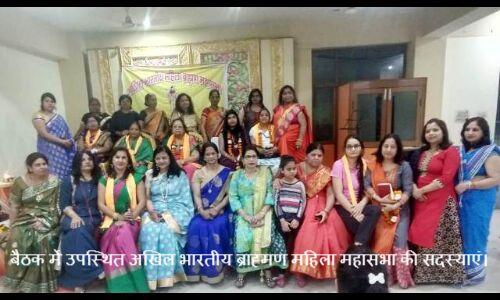 अखिल भारतीय  ब्राह्मण महिला महासभा की बैठक सम्पन्न