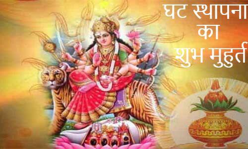 चैत्र नवरात्र 6 से, जानिए घट स्थापना का शुभ मुहुर्त