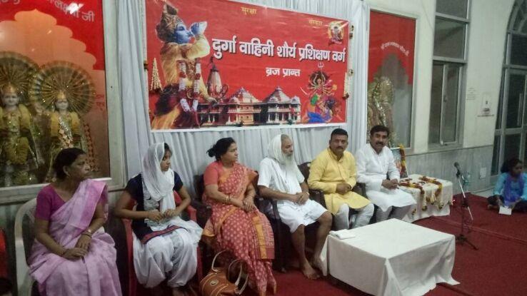 दुर्गा वाहिनी : सच्चिन्दानंद आश्रम में ब्रज प्रान्त शौर्य प्रशिक्षण वर्ग का हुआ शुभारंभ