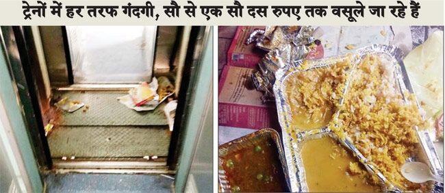 हमसफर एक्सप्रेस की पेंट्रीकार में खुली लूट, 100 रुपए देने के बाद भी यात्री को मिला बेस्वाद खाना